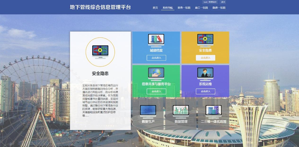 地下管线综合信息管理平台