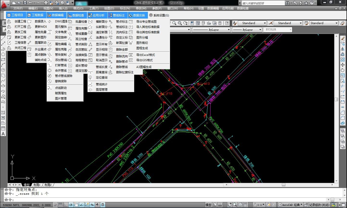 管线数据生产系统