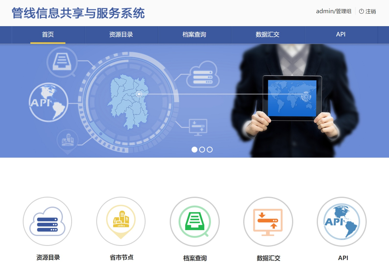 管线信息共享与服务系统